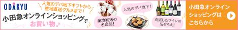 小田急百貨店オンラインショッピング