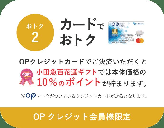 小田急 オンライン ショッピング
