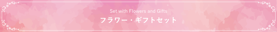 Set with Flowers and Gifts フラワー・ギフトセット