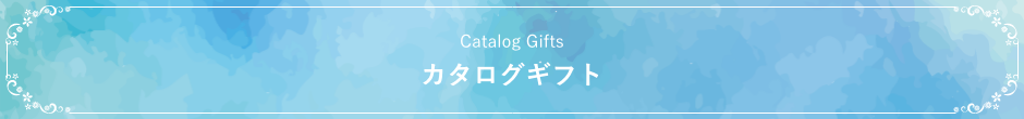 Catalog Gifts カタログギフト