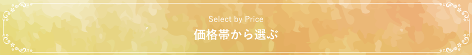 Select by Price 価格帯から選ぶ