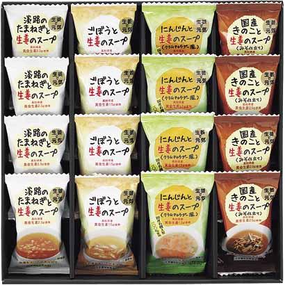 e・有機生活・生姜のスープ詰合せ 佃煮・梅干・乾物