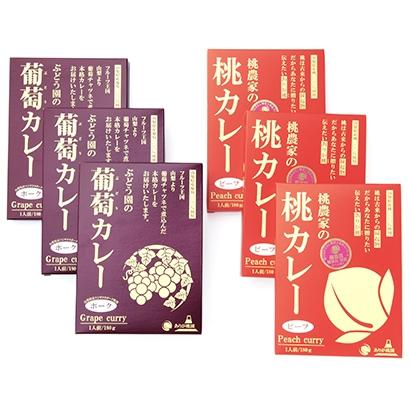 [ありが桃園]桃カレー・葡萄カレー各3個セット 洋惣菜・スープ