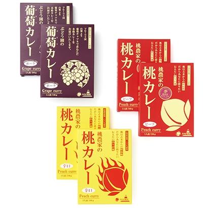 [ありが桃園]桃カレー・葡萄カレー・桃カレー辛口各2個セット 洋惣菜・スープ