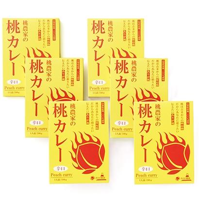 [ありが桃園]桃カレー辛口6個セット 洋惣菜・スープ