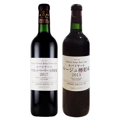 ルバイヤート MBA樽貯蔵(赤)&ルージュ(赤)セット 丸藤葡萄酒工業