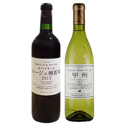 ルバイヤート ルージュ(赤)&甲州(白)セット 丸藤葡萄酒工業