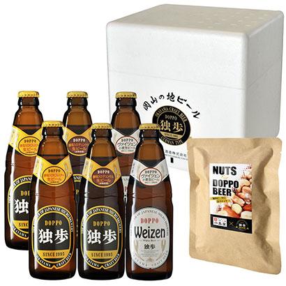 独歩ビール・独歩専用ミックスナッツセット DPN-40K クラフトビール