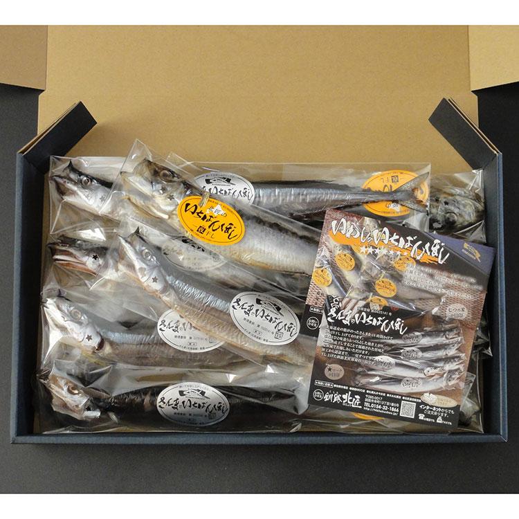 [釧路北匠]さんま・いわしセット 干物・漬魚・魚卵/おいしいものお取り寄せ