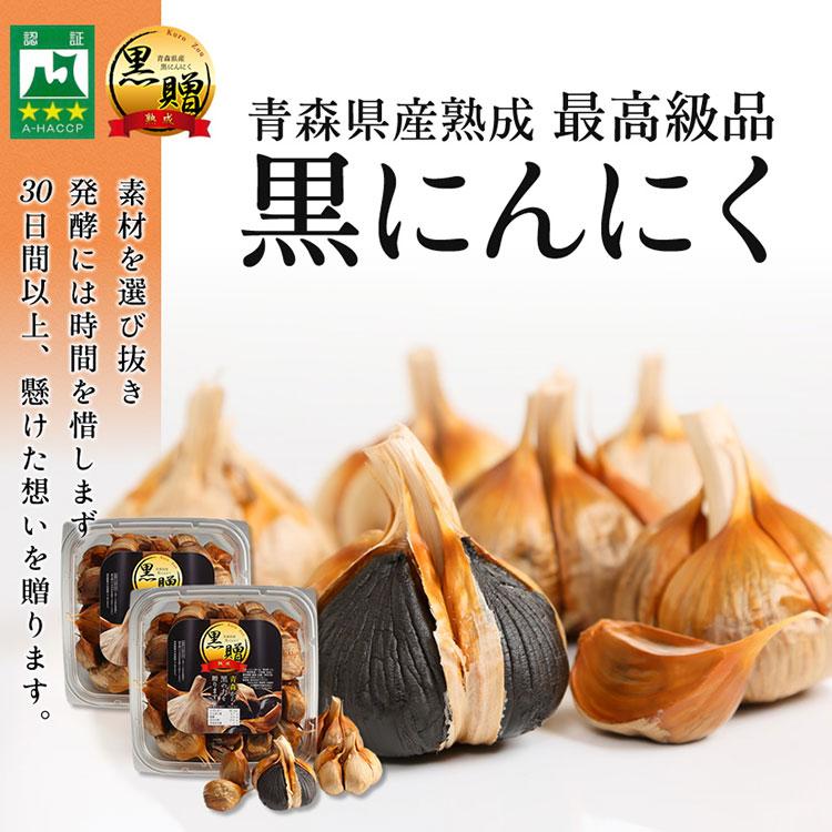 [アステリア]青森県産熟成黒にんにく 黒贈 1kg グロサリー・調味料