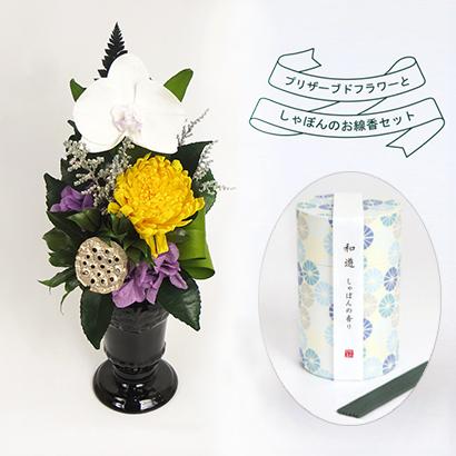 [ベル・フルール]お供え花とお線香のセット 蓮華<胡蝶蘭> フラワーギフト