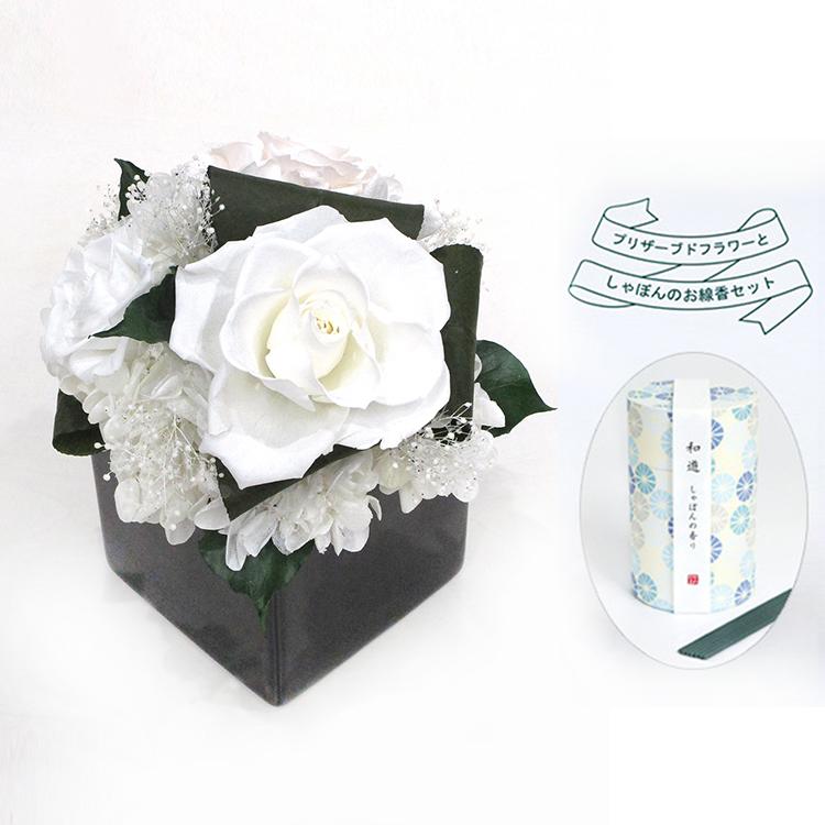 小田急オンラインショッピング[ベル・フルール]お供え花とお線香セット キューブMホワイト フラワーギフト