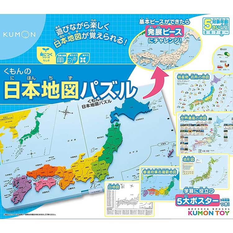 [くもん]日本地図パズル 知育・おもちゃ