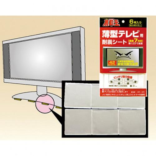 <小田急> 不動王耐震シート(薄型テレビ用6枚入り) 防災グッズ