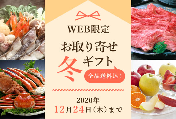 WEB限定お取り寄せ冬ギフト