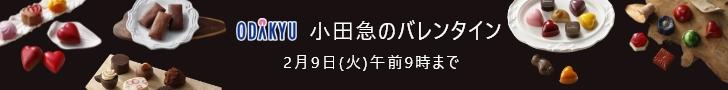 2021 小田急のバレンタインデー
